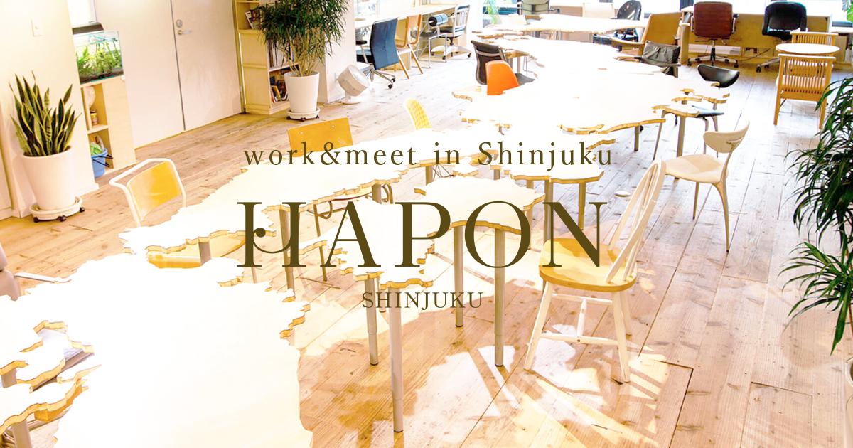 HAPON大会議室できました。 | HAPON 新宿 || 日本列島を囲んで働くシェアオフィス